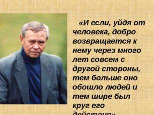 «И если, уйдя от человека, добро возвращается к нему через много лет совсем