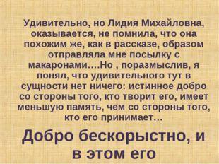 Удивительно, но Лидия Михайловна, оказывается, не помнила, что она похожим же