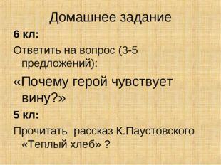 Домашнее задание 6 кл: Ответить на вопрос (3-5 предложений): «Почему герой чу