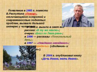 Появление в 1985г. повести В.Распутина «Пожар», отличающейся остротой и сов