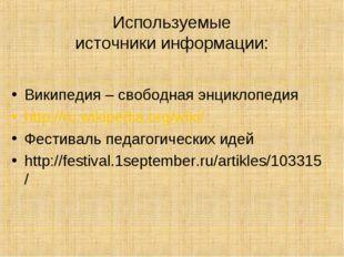 Используемые источники информации: Википедия – свободная энциклопедия http://