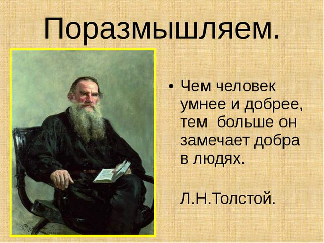 Поразмышляем. Чем человек умнее и добрее, тем больше он замечает добра в людя...