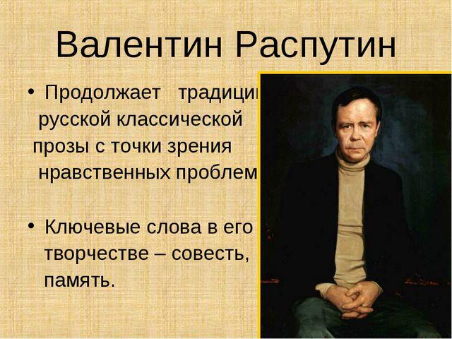 Валентин Распутин Продолжает традиции русской классической прозы с точки зрен...