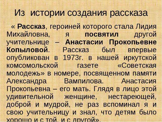 Из истории создания рассказа « Рассказ, героиней которого стала Лидия Михайло...