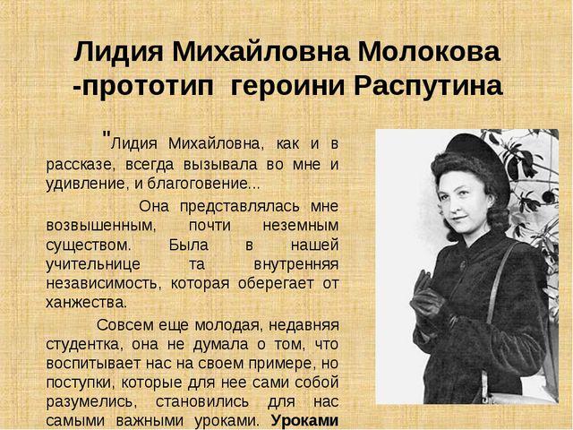 """Лидия Михайловна Молокова -прототип героини Распутина """"Лидия Михайловна, как..."""