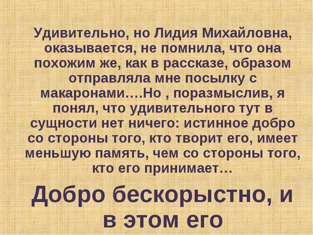 Удивительно, но Лидия Михайловна, оказывается, не помнила, что она похожим же...