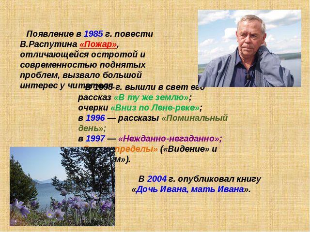 Появление в 1985г. повести В.Распутина «Пожар», отличающейся остротой и сов...