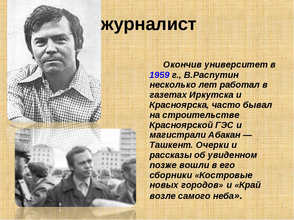 журналист Окончив университет в 1959г., В.Распутин несколько лет работал в г...