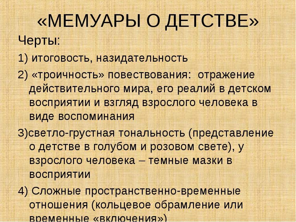 «МЕМУАРЫ О ДЕТСТВЕ» Черты: 1) итоговость, назидательность 2) «троичность» пов...