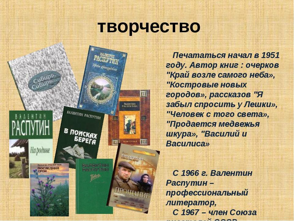 """творчество Печататься начал в 1951 году. Автор книг : очерков """"Край возле сам..."""