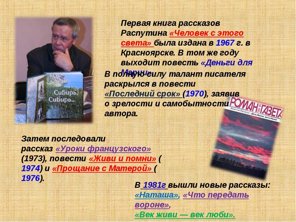 Первая книга рассказов Распутина «Человек с этого света» была издана в 1967г...