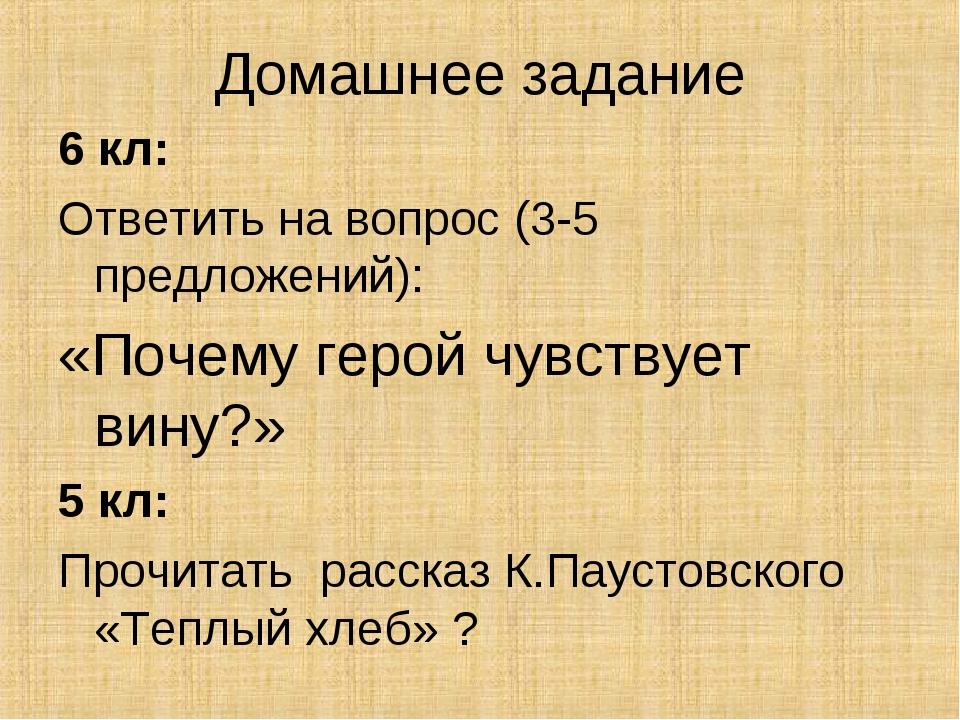 Домашнее задание 6 кл: Ответить на вопрос (3-5 предложений): «Почему герой чу...