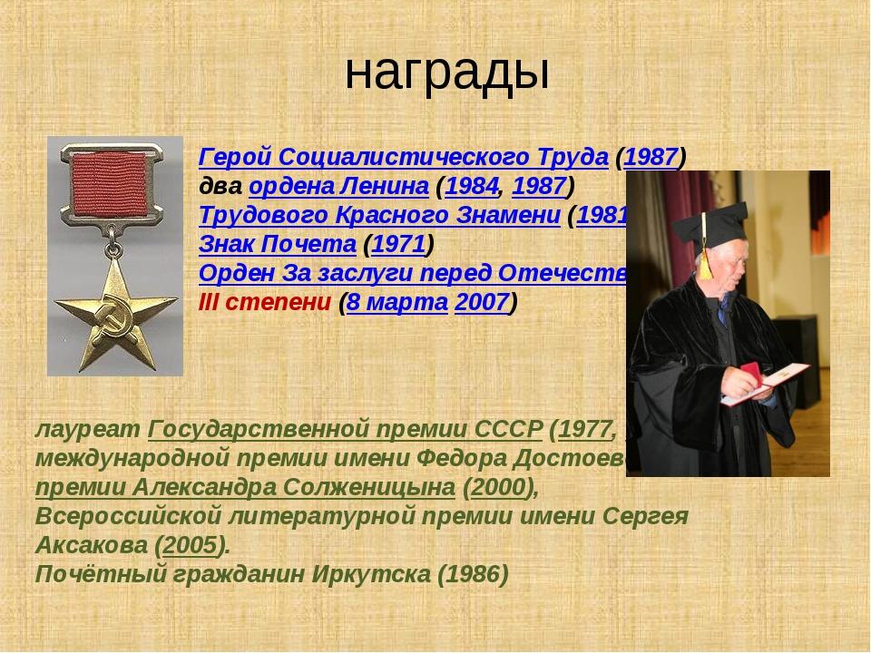 награды Герой Социалистического Труда (1987) два ордена Ленина (1984, 1987) Т...