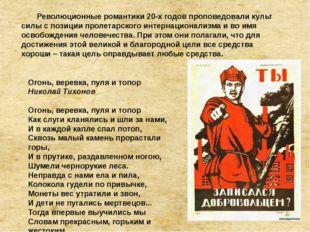 Революционные романтики 20-х годов проповедовали культ силы с позиции пролет