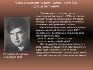 Самым крупным поэтом – романтиком был Эдуард Багрицкий. 22 октября (3 ноября