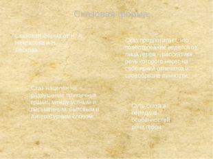 Сказовая форма. Сказовая форма от Н. А. Некрасова и Н. Лескова. Сказ предпола