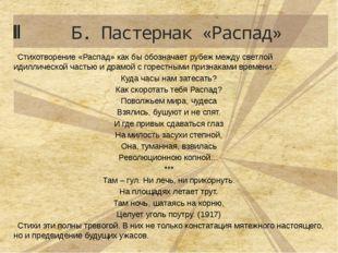 Стихотворение «Распад» как бы обозначает рубеж между светлой идиллической ча