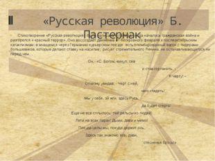Стихотворение «Русская революция» была написана в период, когда началась гра