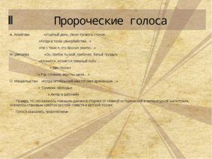 А. Ахматова «И целый день, своих пугаюсь стонов…  «Когда в тоске самоубийств