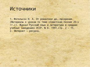 Источники 1. Фогельсон И. А. От романтики до….прозрения. (Материалы к урокам