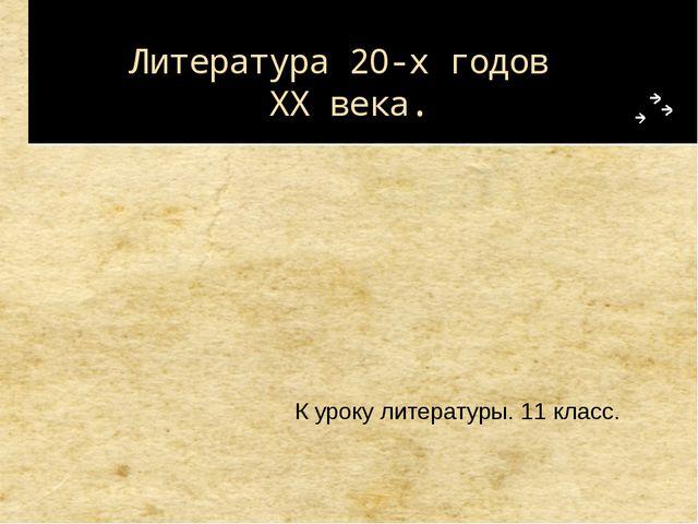 Литература 20-х годов ХХ века. К уроку литературы. 11 класс.