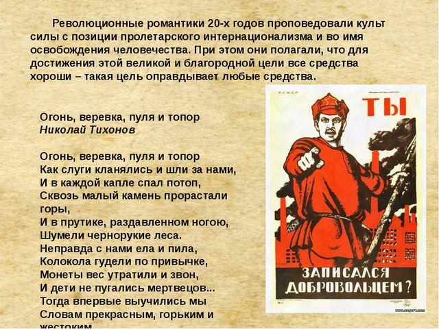 Революционные романтики 20-х годов проповедовали культ силы с позиции пролет...