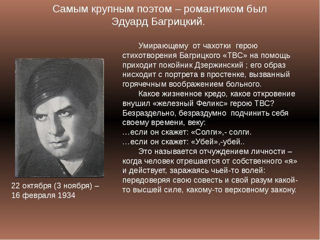Самым крупным поэтом – романтиком был Эдуард Багрицкий. 22 октября (3 ноября...