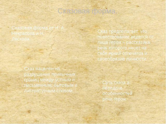Сказовая форма. Сказовая форма от Н. А. Некрасова и Н. Лескова. Сказ предпола...