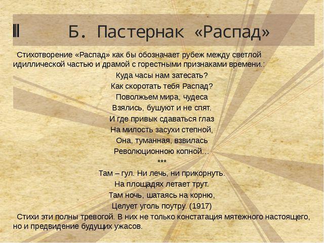 Стихотворение «Распад» как бы обозначает рубеж между светлой идиллической ча...