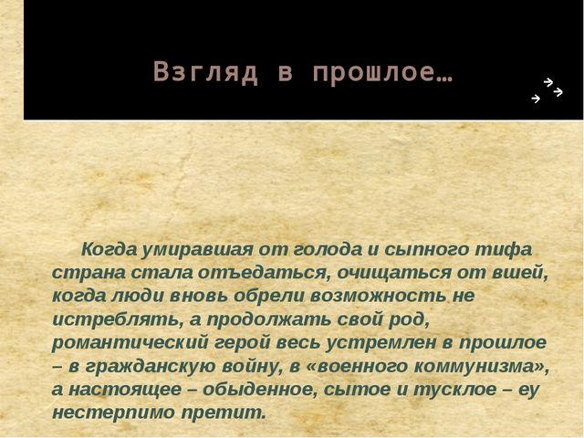 Взгляд в прошлое… Когда умиравшая от голода и сыпного тифа страна стала отъе...