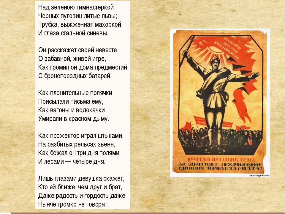 Над зеленою гимнастеркой Черных пуговиц литые львы; Трубка, выжженная махорко...