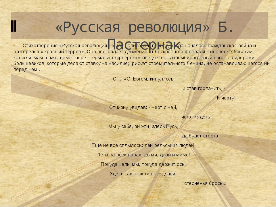 Стихотворение «Русская революция» была написана в период, когда началась гра...