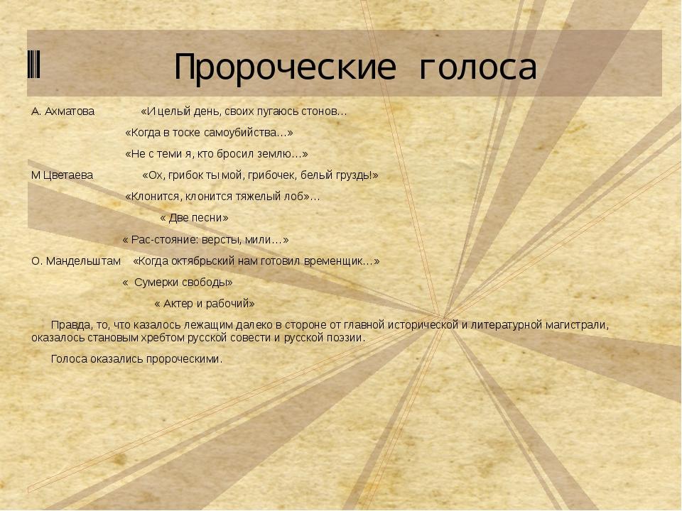 А. Ахматова «И целый день, своих пугаюсь стонов…  «Когда в тоске самоубийств...