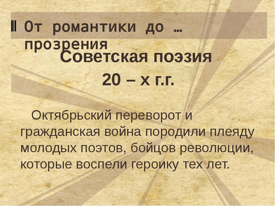 Октябрьский переворот и гражданская война породили плеяду молодых поэтов, бо...