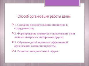 Способ организации работы детей 1. Создание положительного отношения к сотруд