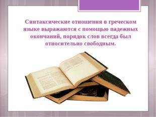 Синтаксические отношения в греческом языке выражаются с помощью падежных окон