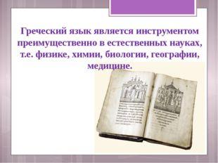 Греческий язык является инструментом преимущественно в естественных науках, т