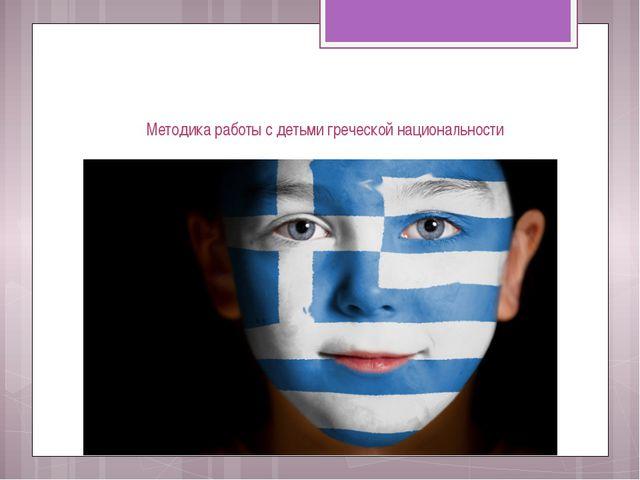 Методика работы с детьми греческой национальности