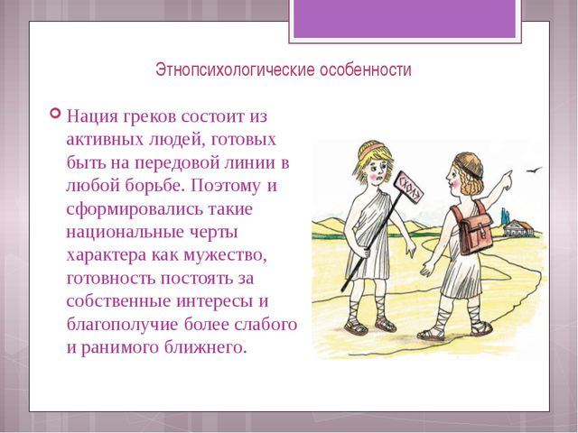 Этнопсихологические особенности Нация греков состоит из активных людей, готов...