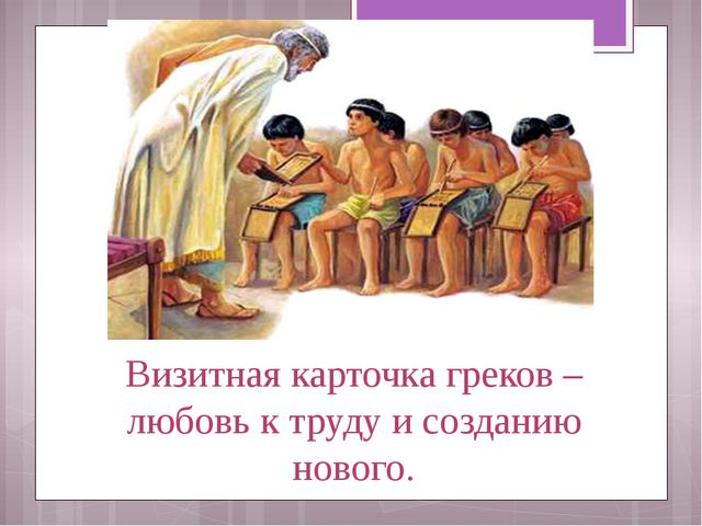Визитная карточка греков – любовь к труду и созданию нового.