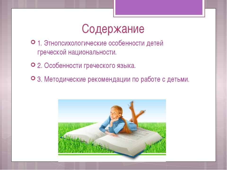 Содержание 1. Этнопсихологические особенности детей греческой национальности....