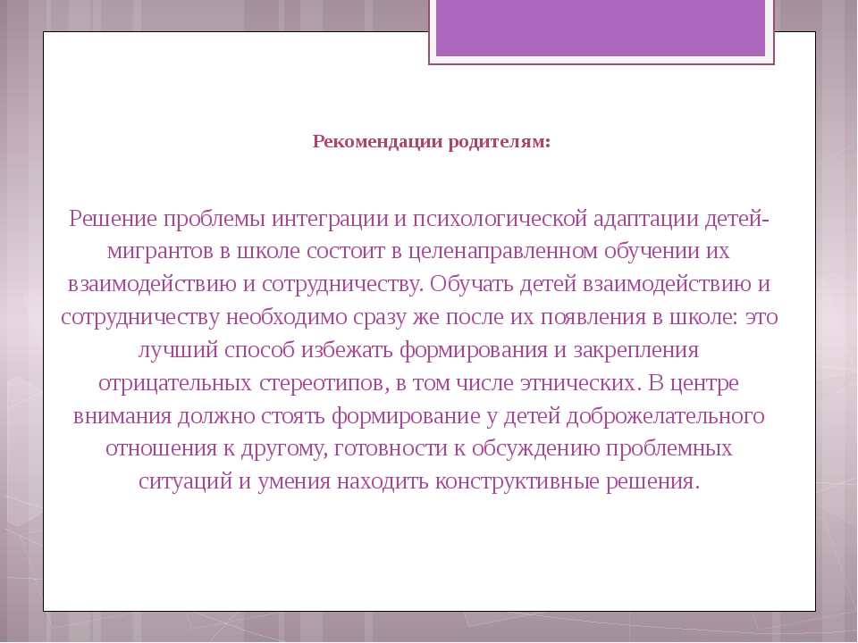 Рекомендации родителям: Решение проблемы интеграции и психологической адаптац...