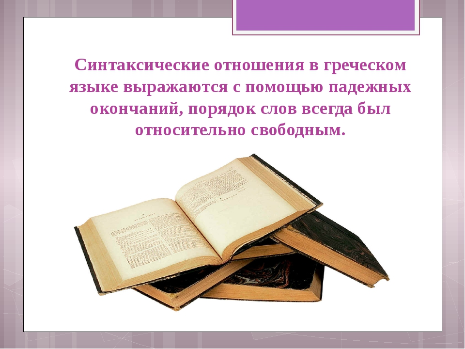 Синтаксические отношения в греческом языке выражаются с помощью падежных окон...
