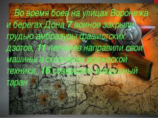 Во время боев на улицах Воронежа и берегах Дона 7 воинов закрыли грудью амб
