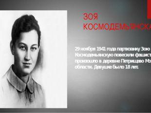 ЗОЯ КОСМОДЕМЬЯНСКАЯ 29 ноября 1941 года партизанку Зою Космодемьянскуюповеси