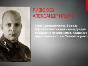 ЛИЗЮКОВ АЛЕКСАНДР ИЛЬИЧ Герой Советского Союза. В начале Воронежского сражени
