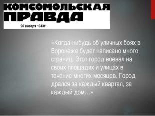 26 января 1943г. «Когда-нибудь об уличных боях в Воронеже будет написано мн