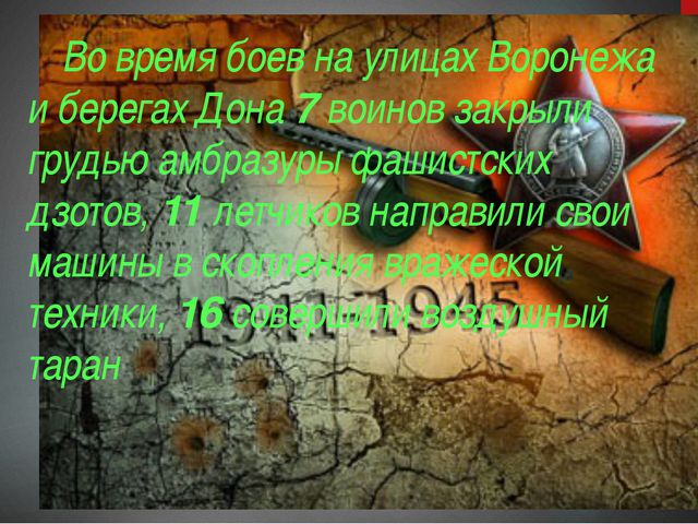 Во время боев на улицах Воронежа и берегах Дона 7 воинов закрыли грудью амб...