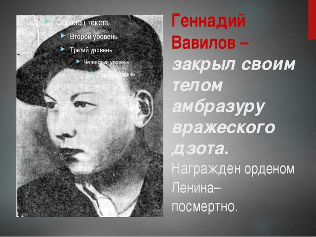 Геннадий Вавилов – закрыл своим телом амбразуру вражеского дзота. Награжден о...
