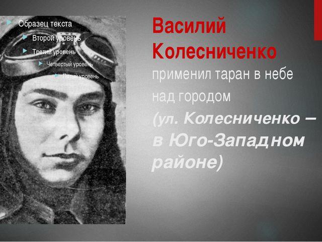 Василий Колесниченко применил таран в небе над городом (ул. Колесниченко – в...
